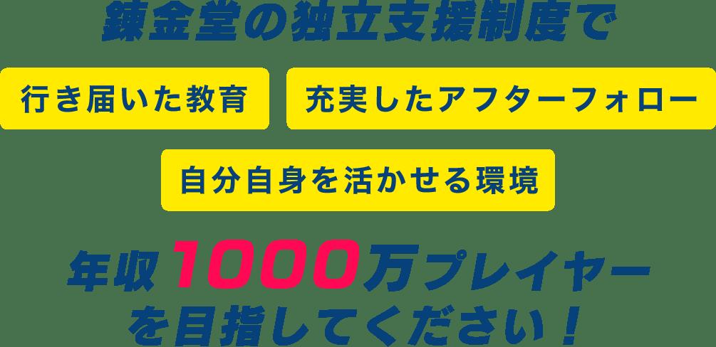 錬金堂の独立支援制度で年収1000万プレイヤーを目指してください!