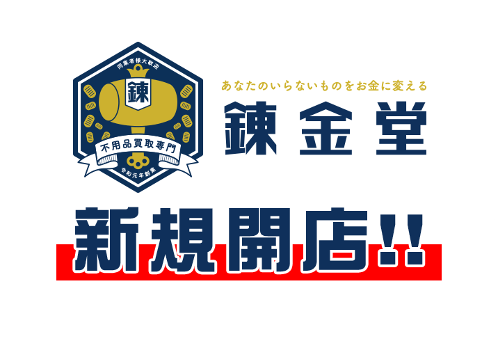 あなたのいらないものをお金に変える 不用品買取専門 錬金堂 新規開店!!