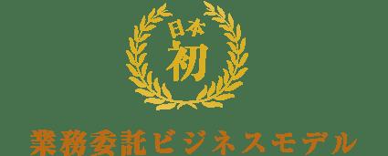 日本初 業務委託ビジネスモデル
