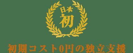 日本初 初期コスト0円の独立支援