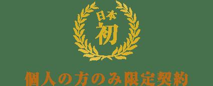 日本初 個人の方のみ限定契約