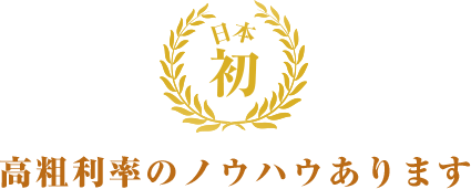 日本初 高粗利率のノウハウあります