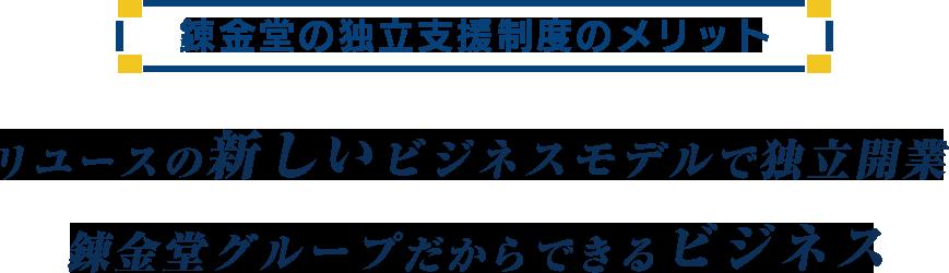 錬金堂の独立支援制度のメリット 日本初のビジネスモデルで独立開業 錬金堂グループだからできるビジネス