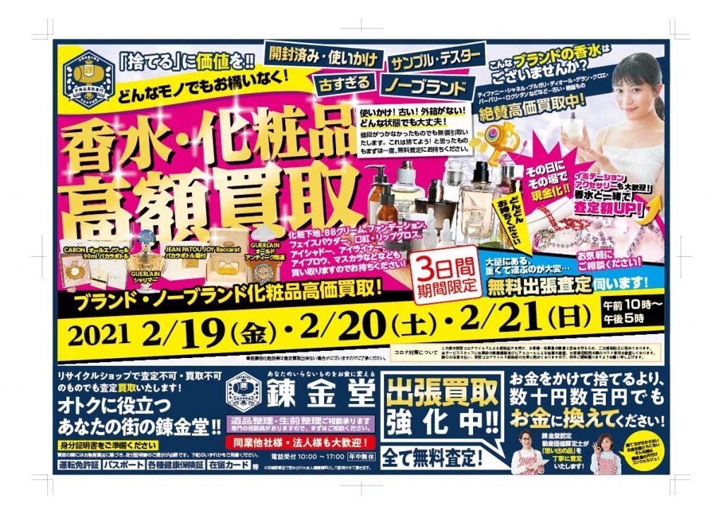 錬金堂 香水・化粧品高価買取フェア