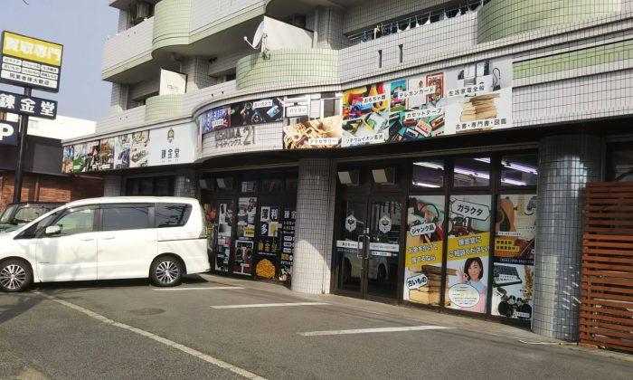 錬金堂 南観音店