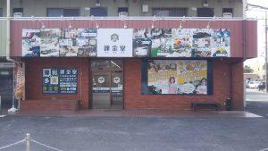 錬金堂 草加柳島店