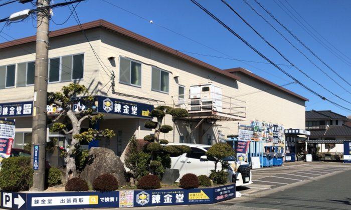 錬金堂 浜松高丘店