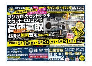 錬金堂 ラジカセ・カセットデッキ・カセットコンポ・CDコンポ高価買取フェア