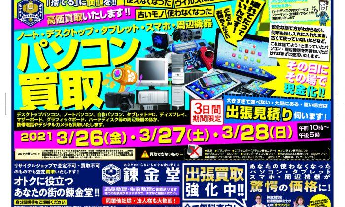 錬金堂 パソコン高価買取フェア