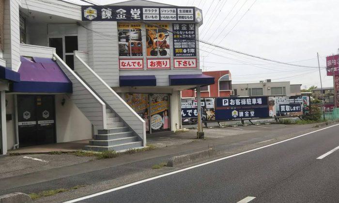 出張買取の錬金堂 川口芝店