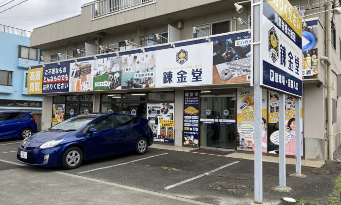 出張買取の錬金堂 町田忠生店