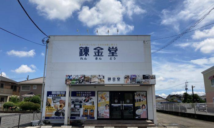 出張買取の錬金堂 宇都宮竹林町店