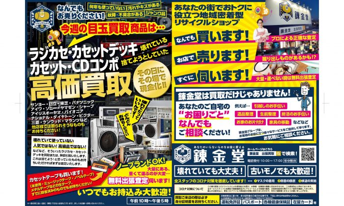出張買取の錬金堂 「ラジカセ・カセットデッキ・カセット・CDコンポ」高価買取フェア
